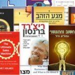 15 ספרי העסקים והיזמות הטובים ביותר