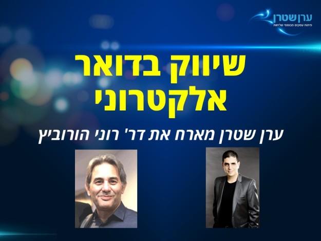 ערן שטרן מראיין את רוני הורוביץ
