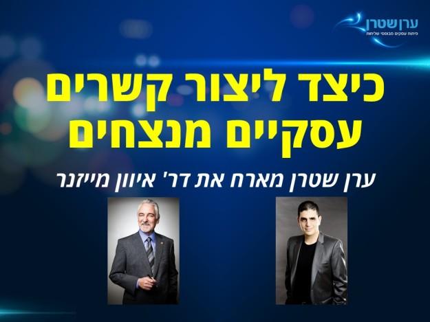 ערן שטרן מראיין את איוון מייזנר