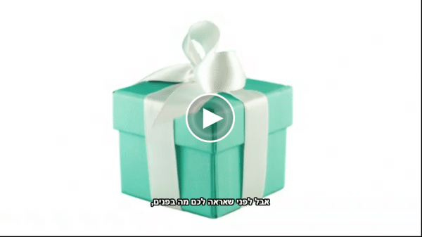 האם היית רוצה לקבל מתנה כזו?