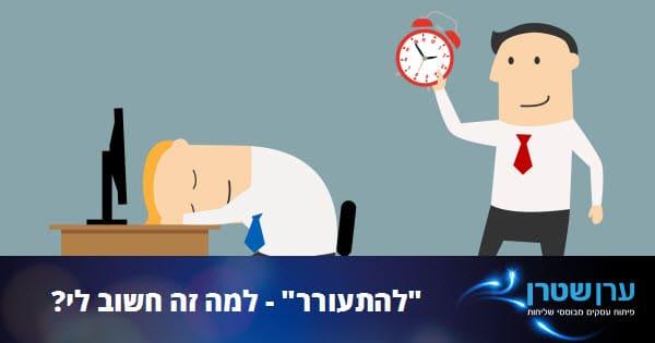 להתעורר - הספר החדש של ערן שטרן