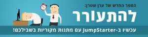 להתעורר - ספרו החדש של ערן שטרן