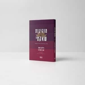 ספר מנהיגות שאקטי